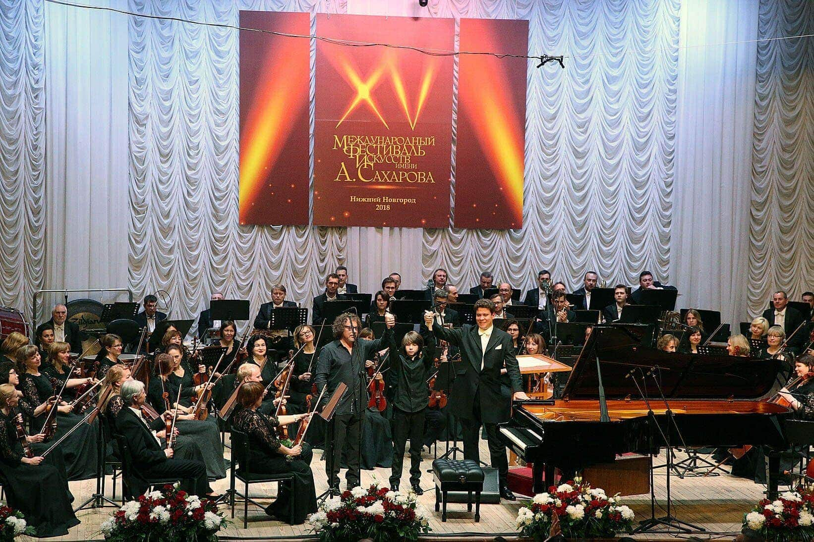 XV Международный фестиваль искусств им. А. Д. Сахарова