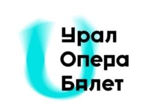 Урал Опера Балет