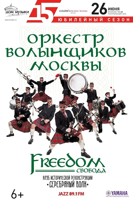В Доме музыке выступил оркестр волынщиков