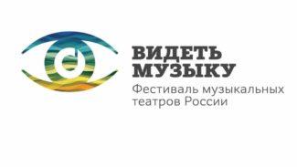 """В Москве пройдет Всероссийский фестиваль музыкальных театров """"Видеть музыку"""""""