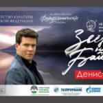 Международный фестиваль академической музыки «Звёзды на Байкале»