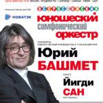 Всероссийский юношеский симфонический оркестр под управлением Юрия Башмета  впервые отправится в турне по странам Азии