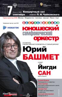 bashmet 208x325 - Всероссийский юношеский симфонический оркестр под управлением Юрия Башмета  впервые отправится в турне по странам Азии