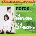 """Московская консерватория в очередной раз """"Собирает друзей"""""""