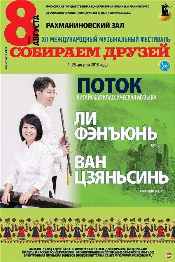 Московская консерватория имени Чайковского проводит фестиваль «Собираем друзей»