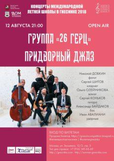 """Группа 26 Герц: """"Придворный джаз"""" на открытом воздухе"""