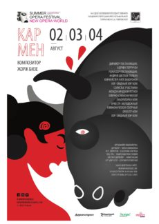 III Оперно-cимфоническая лаборатории New Opera World