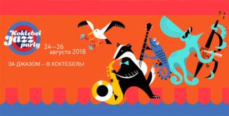 koktebel 325x164 - Джазовый фестиваль Koktebel Jazz Party в этом году впервые пройдет сразу на пяти площадках