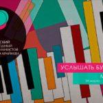 III Московский международный конкурс пианистов Владимира Крайнева открыл прием заявок