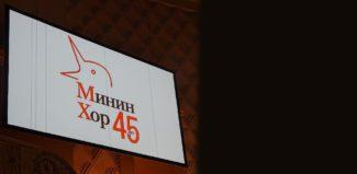 Московский государственный академический камерный хор