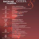 Опера Live