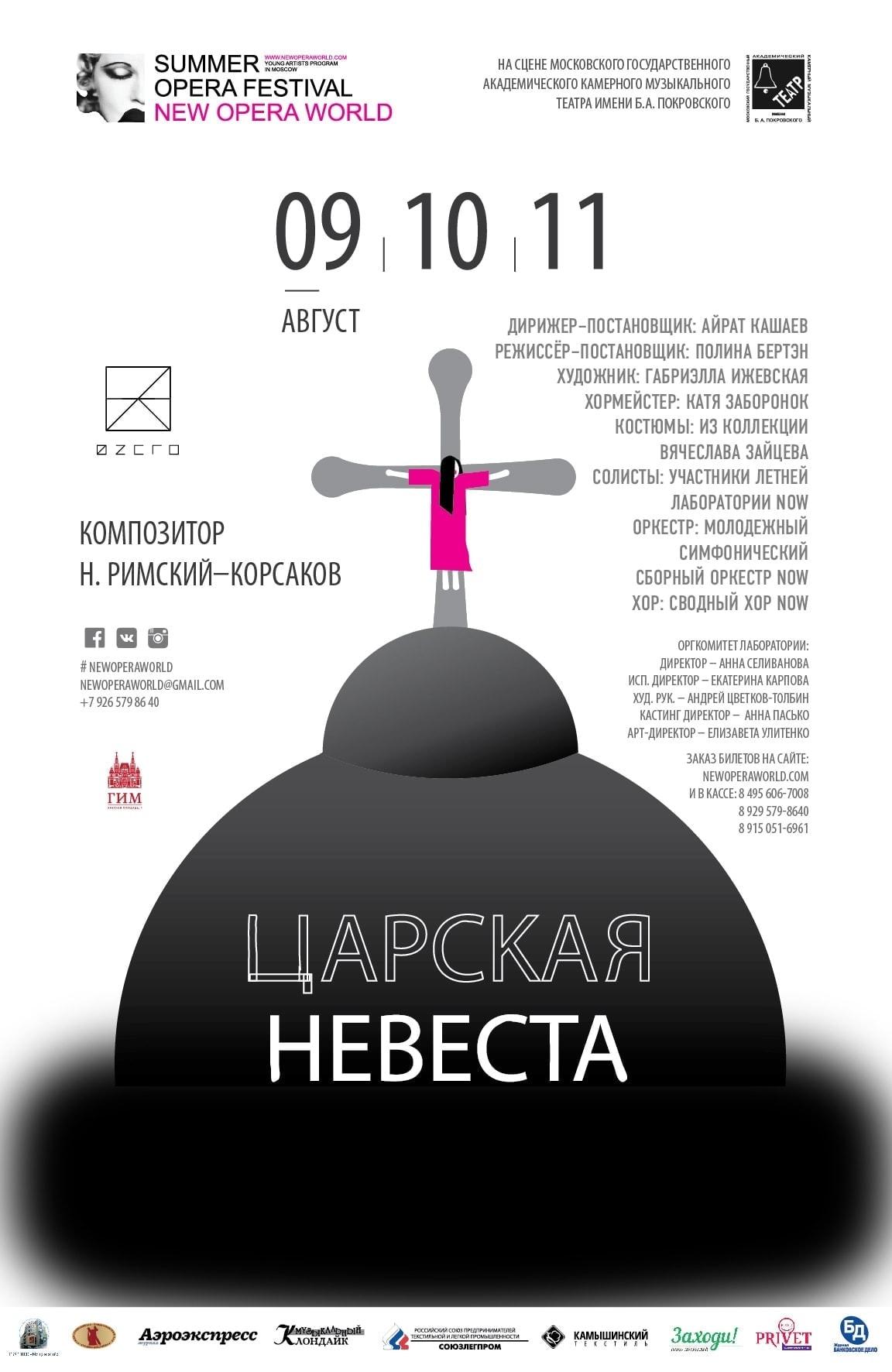 Опера ставится в рамках летней сессии Лаборатории New Opera World