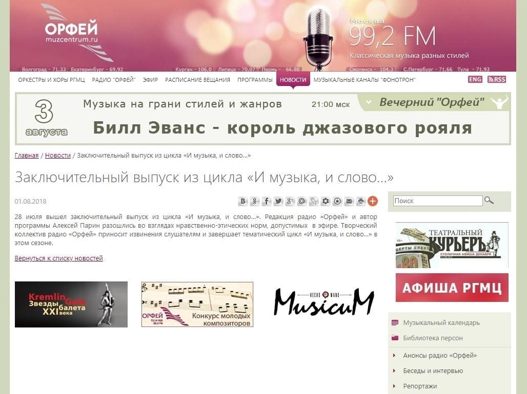 Творческий коллектив радио «Орфей» на сайте радиостанции официальнопринес свои извинения слушателям.