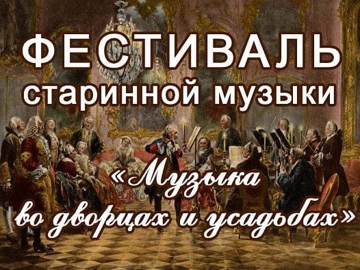 Фестиваль «Музыка во дворцах и усадьбах» в Остафьеве отмечает пятый, юбилейный сезон