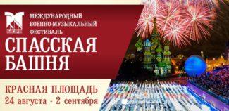 XI Международный военно-музыкальный фестиваль «Спасская башня»