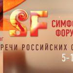 Симфонический форум России