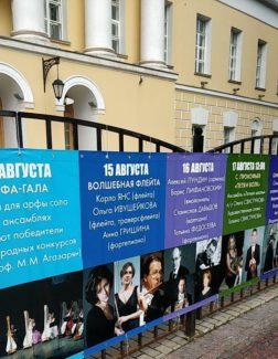 Концертный сезон Московской международной летней школы в Гнесинке - 2018