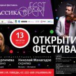 Мир и музыка без границ в Тольятти