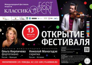 Фестиваль искусств «КЛАССИКА OPEN FEST»