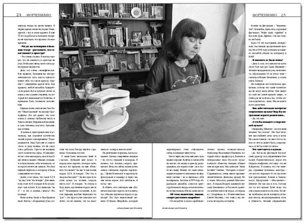 """Интервью с Верой Часовенной. Разворот журнала """"Музыкальные инструменты"""""""