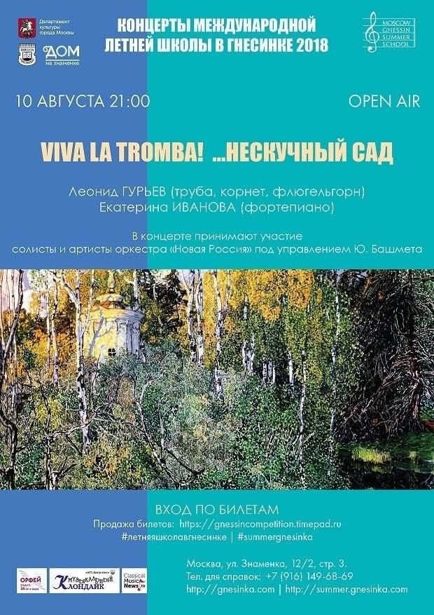 """Леонид Гурьев представит программу """"Viva la tromba"""" в формате open-air"""