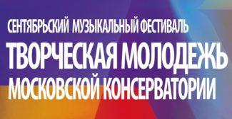 """В Москве пройдёт фестиваль """"Творческая молодежь Московской консерватории"""""""