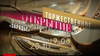 Трансляция открытия Московского концертного зала «Зарядье»