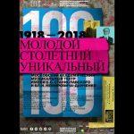 01 3 150x150 - МАМТ к столетию представил новые афиши художника Игоря Гуровича