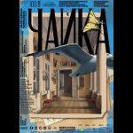 02 3 150x150 - МАМТ к столетию представил новые афиши художника Игоря Гуровича