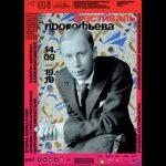 03 1 150x150 - МАМТ к столетию представил новые афиши художника Игоря Гуровича