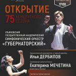 Ульяновская филармония открывает юбилейный 75-й сезон