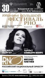 30 09 kzch rno 189x325 - Анджела Георгиу выступит в Москве