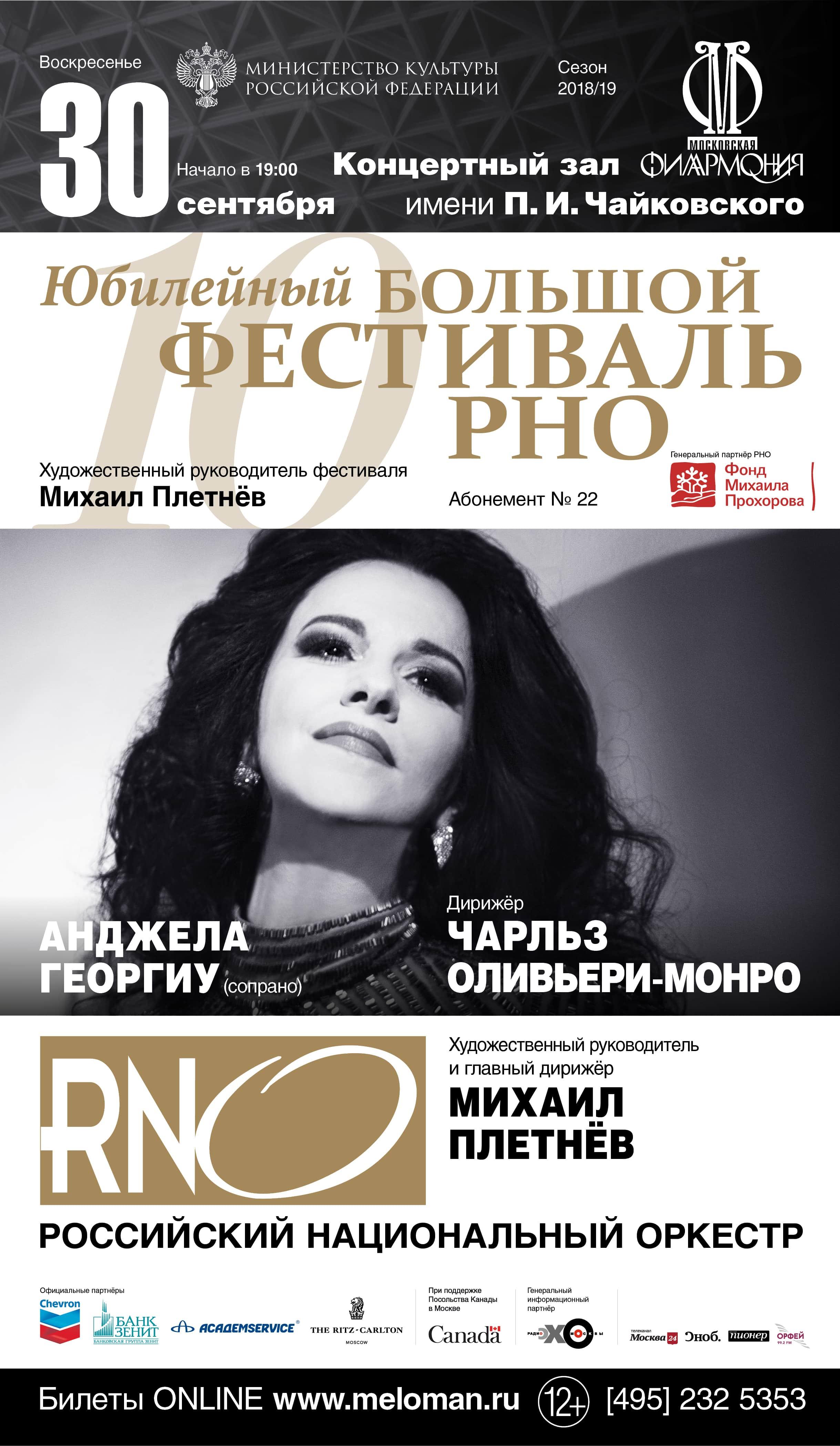 Анджела Георгиу выступит в Москве