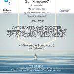 Выставка «Привет Республике Эстляндской»