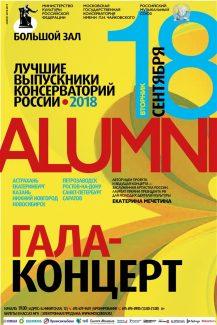 alumni 217x325 - В Москве выступили лучшие выпускники консерваторий России