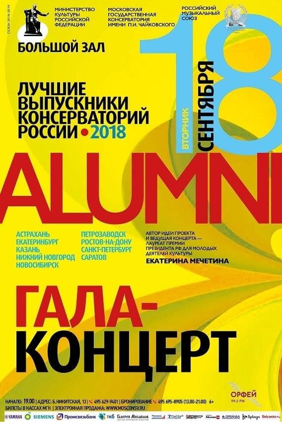 Лучшие выпускники консерваторий России выступят в рамках проекта Alumni