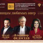 Большой симфонический оркестр имени Чайковского открыл сезон
