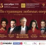 БСО им. П. И. Чайковского открывает новый сезон