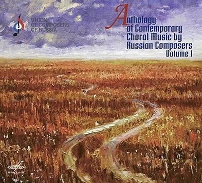 «Антология современной хоровой музыки композиторов России, том 1»