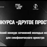 Объявлены результаты Всероссийского конкурса «Другое пространство»