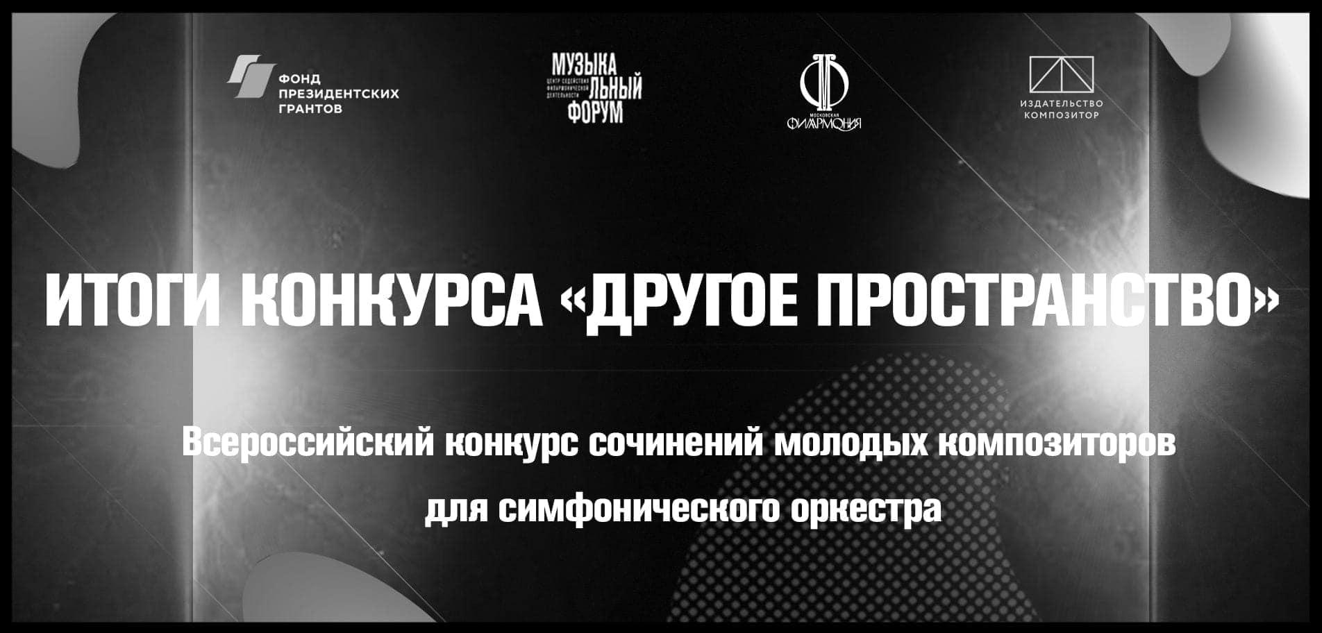 Всероссийский конкурс сочинений молодых композиторовдля симфонического оркестра «Другое пространство»