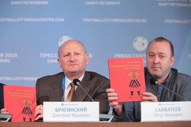 в Санкт-Петербурге состоялась презентация художественного альбома «Шостакович и футбол. Территория свободы»