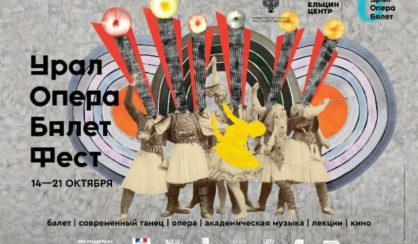 Урал Опера Балет Фест