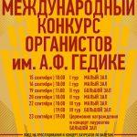 В Москве пройдет конкурс органистов имени Гедике