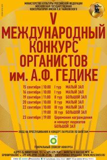 gedike 217x325 - В Москве пройдет конкурс органистов имени Гедике