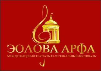 """Международный конкурса-фестиваль """"Эолова Арфа"""""""