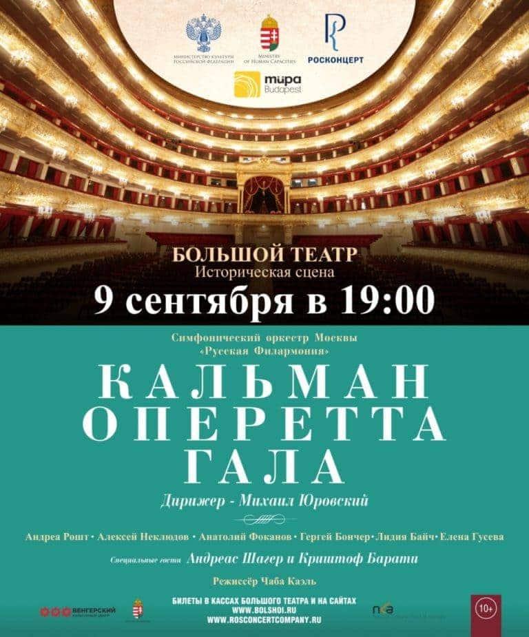 """В столице обсудили детали предстоящего концерта """"Кальман оперетта гала"""""""