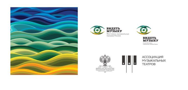 С 18 сентября по 14 ноября в Москве пройдет Третий фестиваль «Видеть музыку»