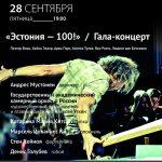 28.09.2018. Гала-концерт «Эстония – 100!»