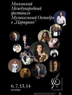 Первый московский международный фестиваль «Музыкальный Октябрь в Царицыно»